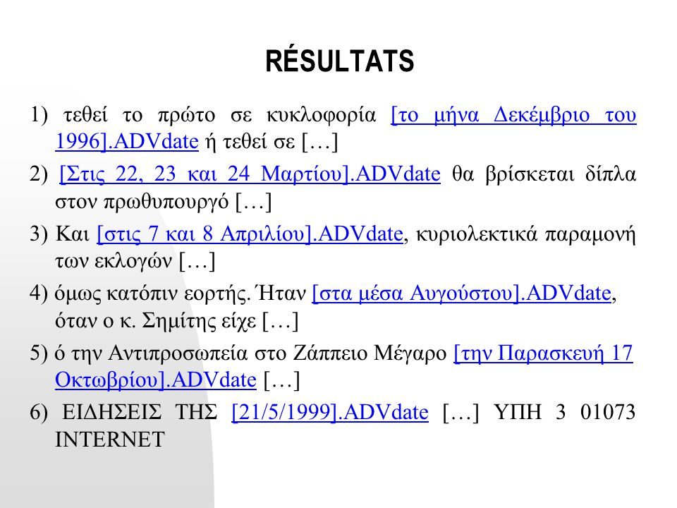 RÉSULTATS 1) τεθεί το πρώτο σε κυκλοφορία [το μήνα Δεκέμβριο του 1996].ADVdate ή τεθεί σε […]